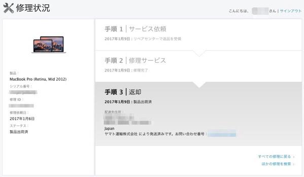 macbookpro修理状況