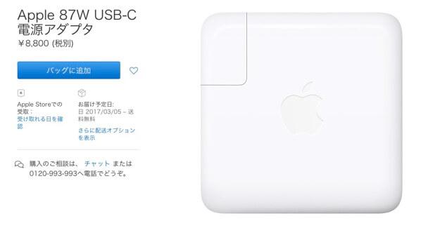 Apple 87W USB-C電源アダプター
