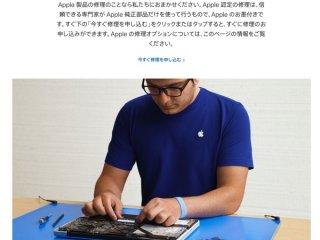 appleの修理