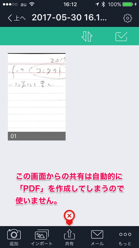 CamScanner共有PDF