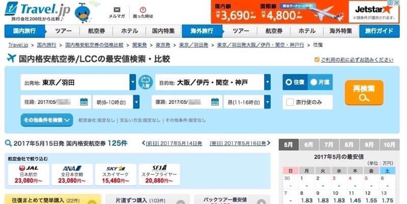 Travel.jpの検索画面
