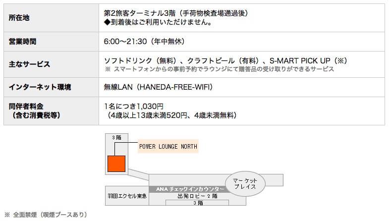 terminal2-3f-lounge2