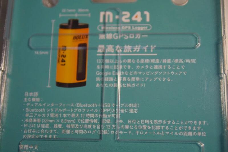 m-241-hako-ura
