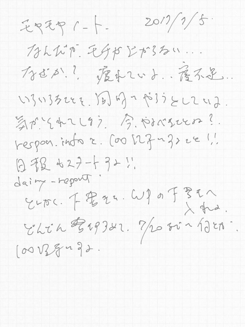 moyamoya-note