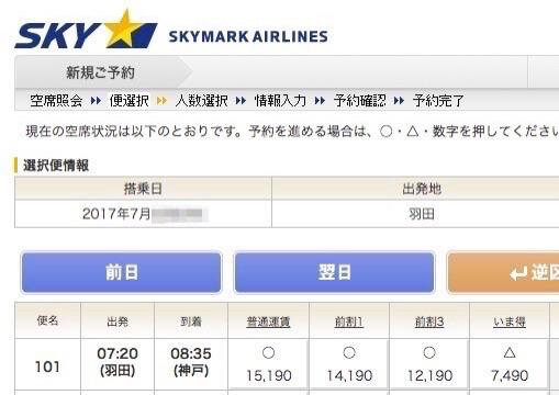 skymark-yoyaku