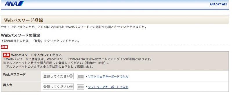 web-passeord-registration