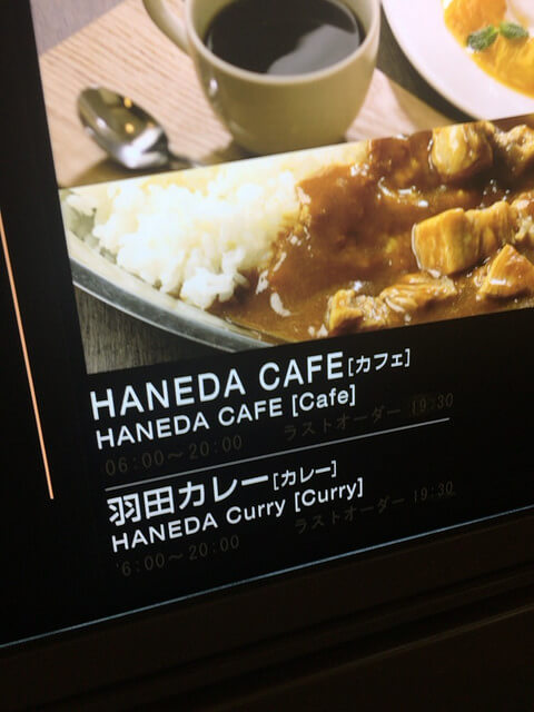 haneda-curry