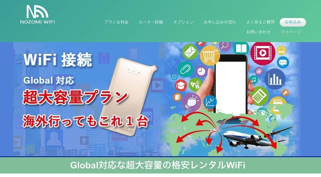 NOZOMI WiFiトップページ
