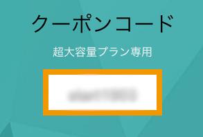 NOZOMI WiFiのクーポンコード