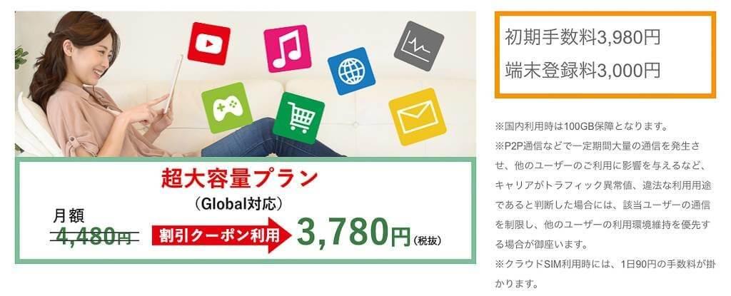 NOZOMI WiFi超大容量プラン