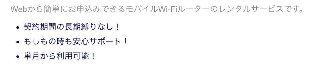 NOZOMI WiFiは契約期間の縛りなし