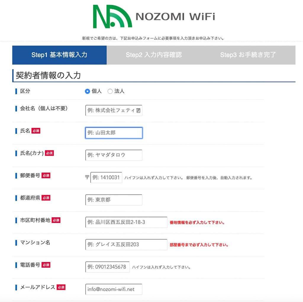 NOZOMI WiFiの情報入力画面