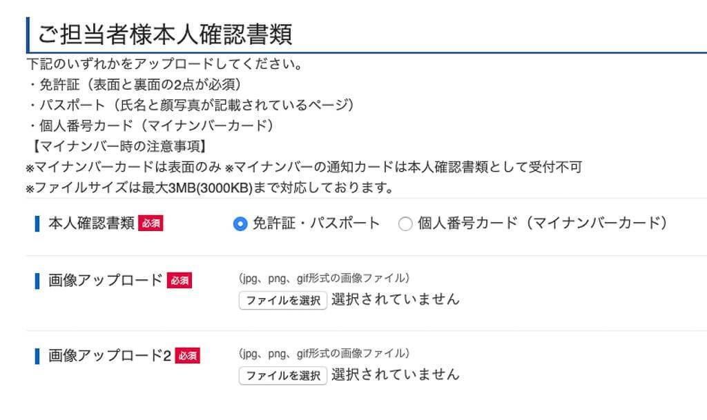 NOZOMI WiFiでは本人確認書類のアップロードが必要
