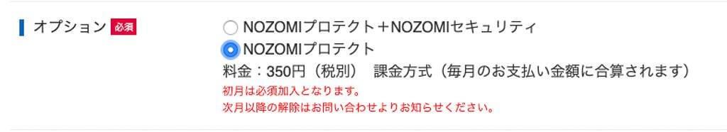 NOZOMI WiFi オプション