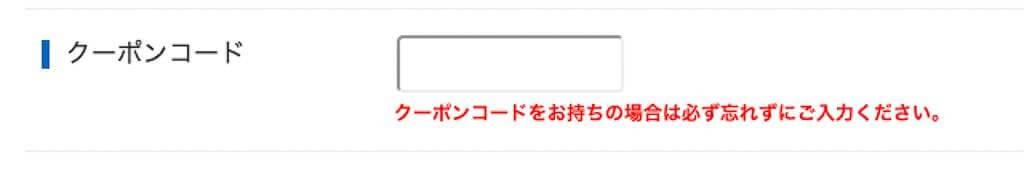 NOZOMI WIFIのクーポンコード入力