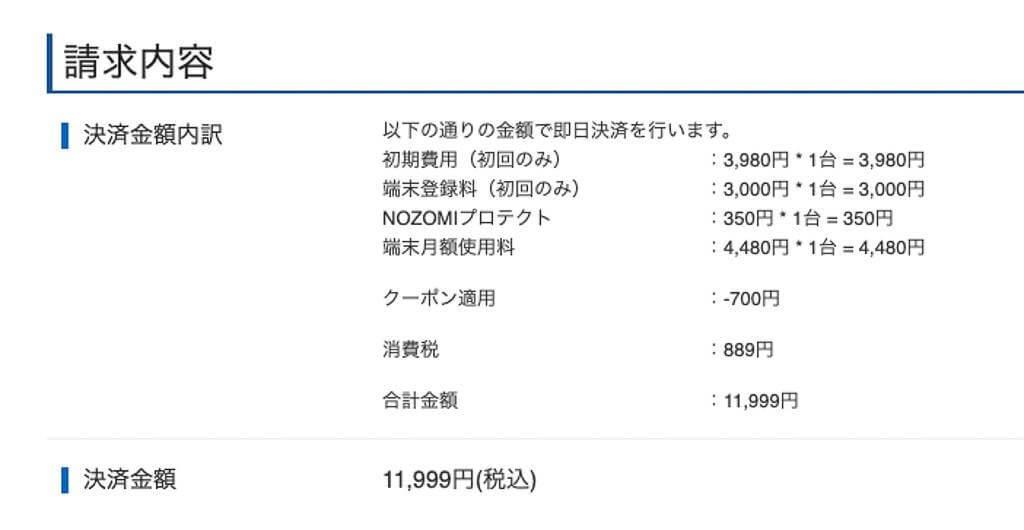 NOZOMI WiFIの請求内容